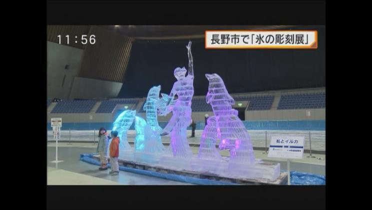 長野市で「氷の彫刻展」