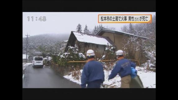 松本市の土蔵で火事 男性が死亡