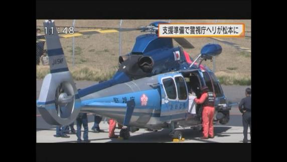 支援準備で警視庁ヘリが松本に
