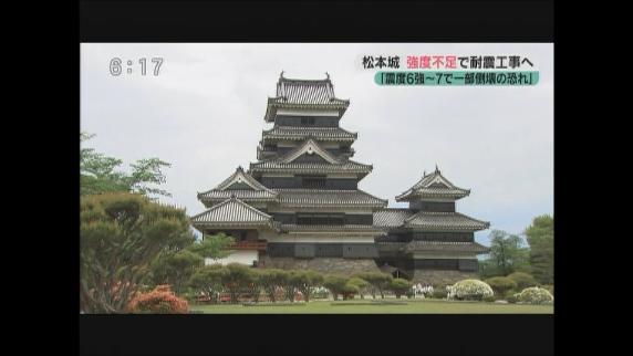 「震度6強~7で一部倒壊の恐れ」 松本城 強度不足で耐震工事へ