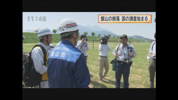 飯山の崩落 国の調査始まる