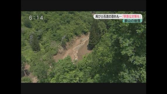 飯山の崩落 再び土石流の恐れも・・・ 「早急な対策を」
