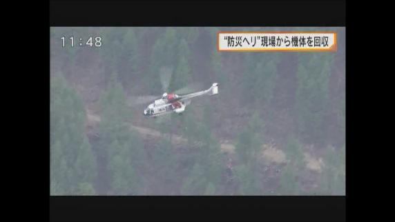 「防災ヘリ」 現場から機体を回収