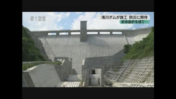 浅川ダムが竣工  防災に期待