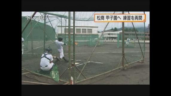 松商 甲子園へ 練習を再開