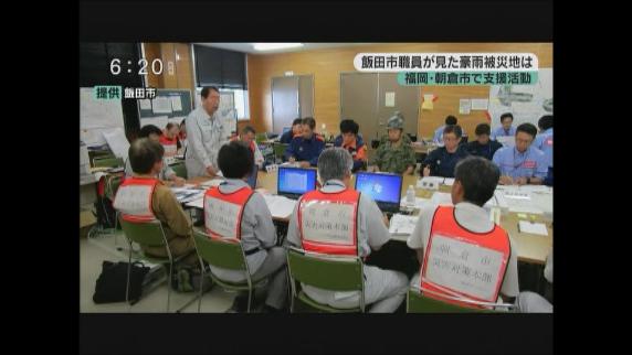 福岡・朝倉市で支援活動 飯田市職員が見た豪雨被災地は