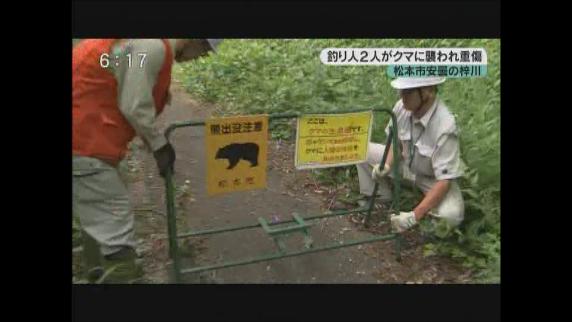松本市安曇の梓川 釣り人2人がクマに襲われ重傷
