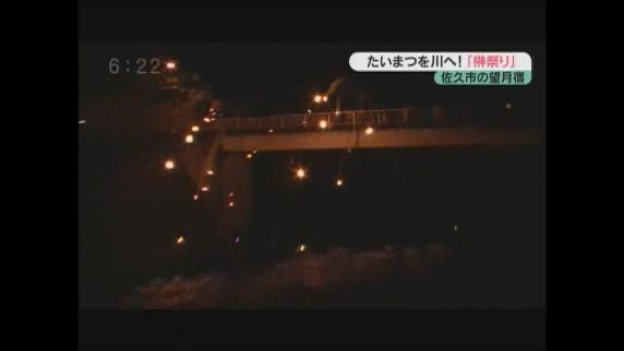 佐久市の望月宿 たいまつを川へ!「榊祭り」