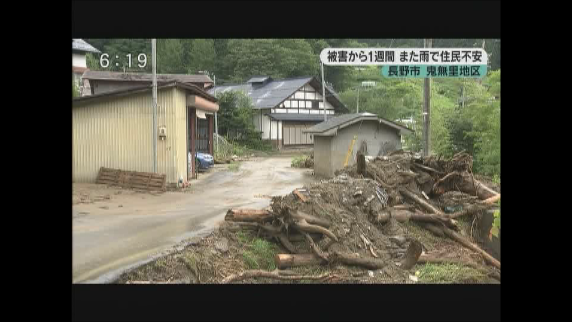 長野市 鬼無里 被害から1週間 また雨で住民不安