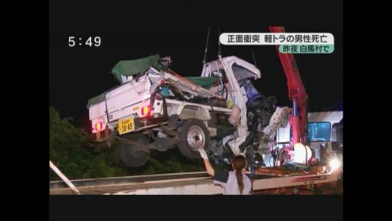 昨夜 白馬村の国道 大型トラックと正面衝突 軽トラの男性死亡
