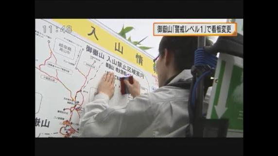 御嶽山 「警戒レベル1」で看板変更