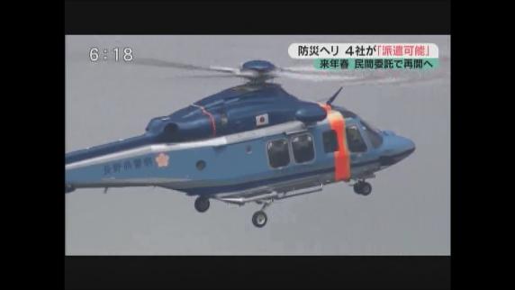 来年春 民間委託で再開へ 防災ヘリ 4社が「派遣可能」
