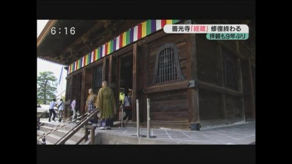 拝観も9年ぶり 善光寺「経蔵」 修復終わる