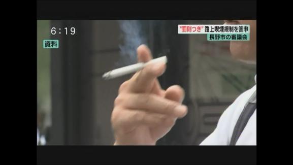長野市の審議会 「罰則つき」路上喫煙規制を答申