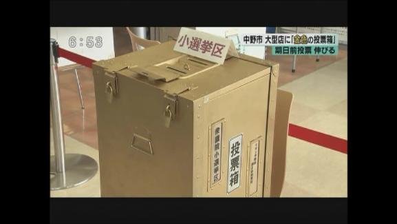 期日前投票伸びる 中野市 大型店に「金色の投票箱」