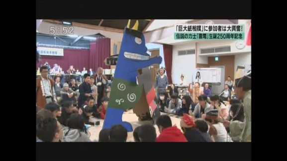 伝説の力士「雷電」生誕250周年記念 「巨大紙相撲」に参加者は大興奮!