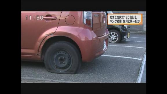松本と塩尻で130台以上 パンク被害 先月と同一犯か
