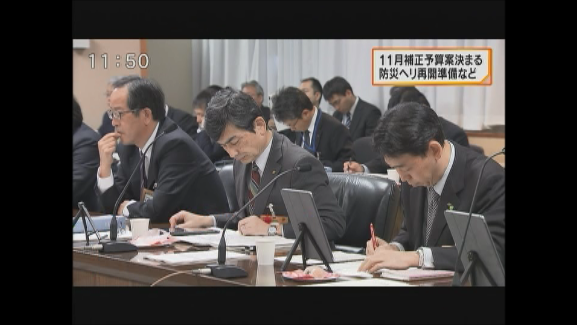 11月県議会 総額16億円の補正予算案を決定