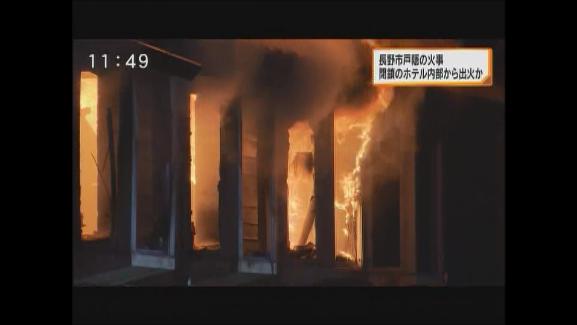長野市戸隠の火事 閉鎖のホテル内部から出火か