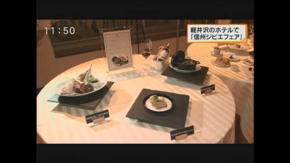 ジビエ人気の高まり受け 軽井沢のホテルで「信州ジビエフェア」